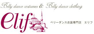 ベリーダンス衣装の通販・実店舗販売